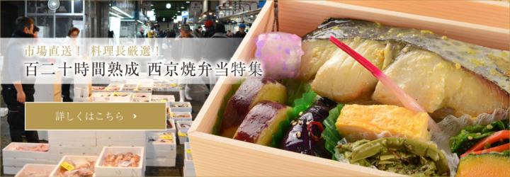 百二十時間熟成 西京焼弁当特集