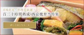 西京焼弁当特集